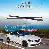 for Mercedes-Benz W205 AMG用 左右セット サイドステップ サイド スカート アプロンフィット サイドスポイラー/for メルセデス ベンツ Cクラス W205 AMG C43 C63 2ドアクーペと4ドアセダンモデル用2015 2016 2017 2018 2019に対応リアル カーボン製 炭素繊維 carbon fiber