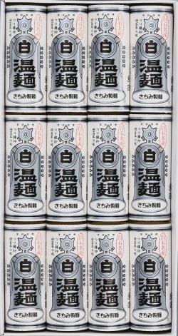 SU‐12 つりがね白石温麺12束入(ギフトタイプ)