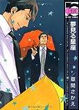 夢見る星座 (ビーボーイコミックス)