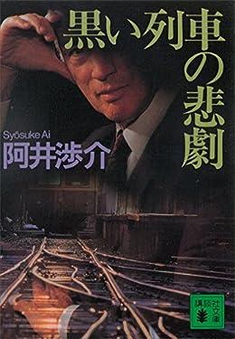 黒い列車の悲劇 (講談社文庫)