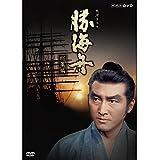 大河ドラマ 勝海舟 総集編[DVD]
