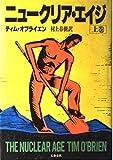 ニュークリア・エイジ〈上巻〉