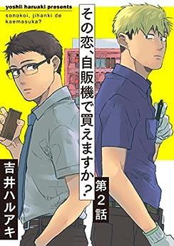 [吉井ハルアキ]のその恋、自販機で買えますか?2 (シャルルコミックス)