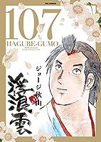 浮浪雲(はぐれぐも) (107) (ビッグコミックス)