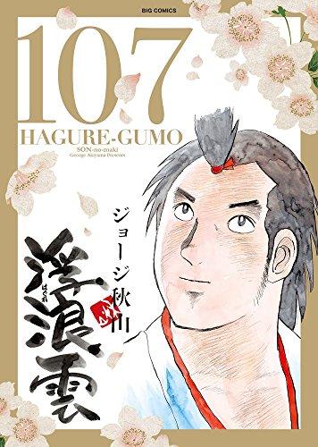 浮浪雲(はぐれぐも) (107) (ビッグコミックス) - ジョージ 秋山