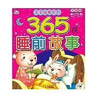 宝宝最爱听的365夜睡前故事:红色卷(彩图注音 适合2-7岁)升级版