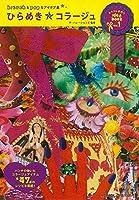 ひらめき・コラージュ―kitsch&popなアイデア集 (MSムック カラフル手作りidea book vol. 1)