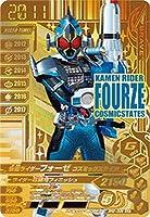 ガンバライジング BR2-008 仮面ライダーフォーゼ コズミックステイツ GLR