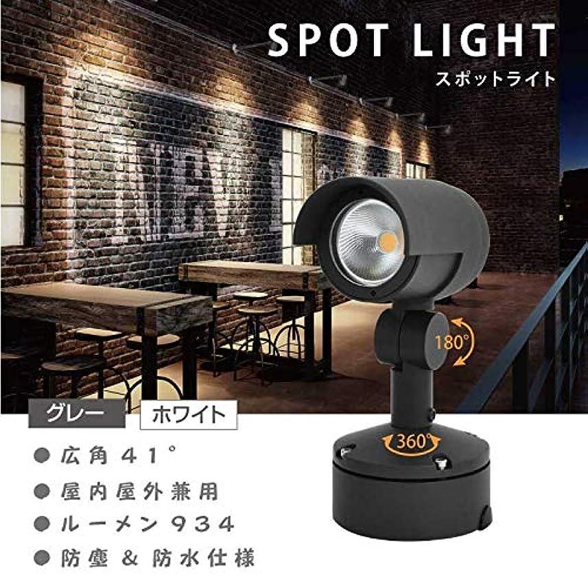 十分な展開する大腿【G1664-GY】LED照明器具 スポットライト【PSE】LED一体型 15W 防雨 電球色 グレー/ホワイト (グレー, 14cmアーム)