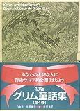 グリム童話集(全4巻)