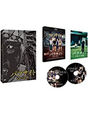 【Amazon.co.jp限定】パラサイト 半地下の家族 [Blu-ray] (Amazon.co.jp限定;スペシャルDVD+メーカー特典;オリジナルクリアファイル[A4サイズ])