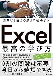 Excel最高の学び方 : 関数は「使える順」に極めよう!