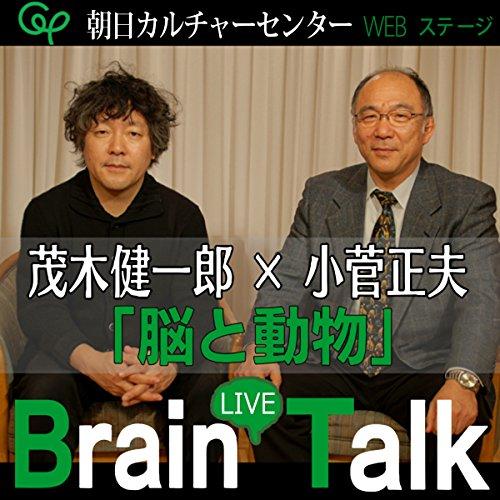 『「脳と動物」 茂木健一郎×小菅正夫 Brain LIVE Talk』のカバーアート