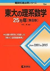 東大の理系数学25カ年[第8版]・赤本・過去問