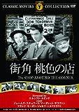 街角 桃色の店 [DVD] image