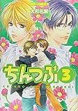 ちんつぶ (3) (MBコミックス)