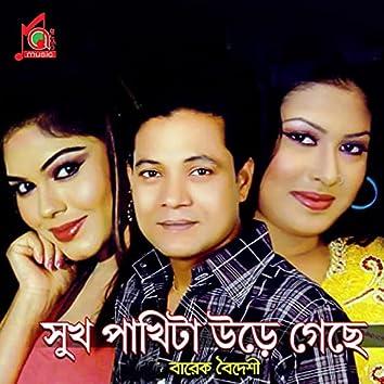 Sukh Pakhita Ure Gese
