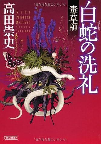 毒草師 白蛇の洗礼 (朝日文庫)