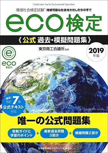 2019年版 環境社会検定試験eco検定公式過去・摸擬問題集