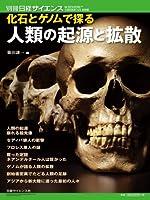 化石とゲノムで探る人類の起源と拡散 (別冊日経サイエンス194)