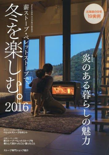 薪ストーブ・ペレットストーブで冬を楽しむ。2016 2015年 12 月号 [雑誌]: Replan(リプラン)北海道 増刊