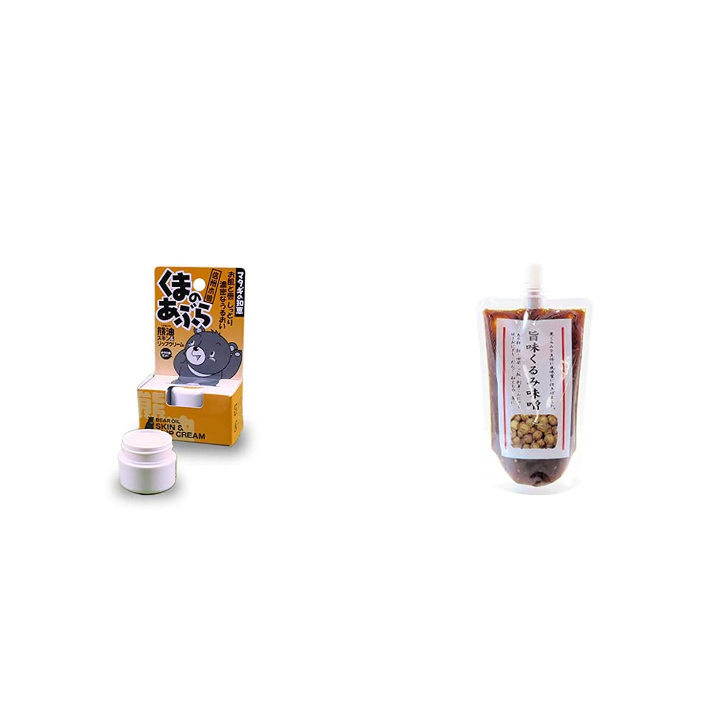 編集者同僚負荷[2点セット] 信州木曽 くまのあぶら 熊油スキン&リップクリーム(9g)?旨味くるみ味噌(260g)