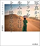 【Amazon.co.jp限定】写真からドラマを生み出すにはどう撮るのか? 〜写真家の視線〜(特典:書籍未収録の書き下ろしPDF データ配信)