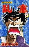 乱童 7 (少年チャンピオン・コミックス)