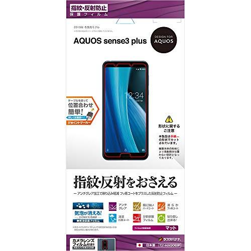 ラスタバナナ AQUOS sense 3 plus フィルム 平面保護 指紋・反射防止(アンチグレア) アクオス センス3 プラス 液晶保護フィルム T2144AQOS3P