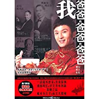 My father's father's father(Chinese Edition)