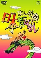 まんが日本昔ばなし DVD第21巻