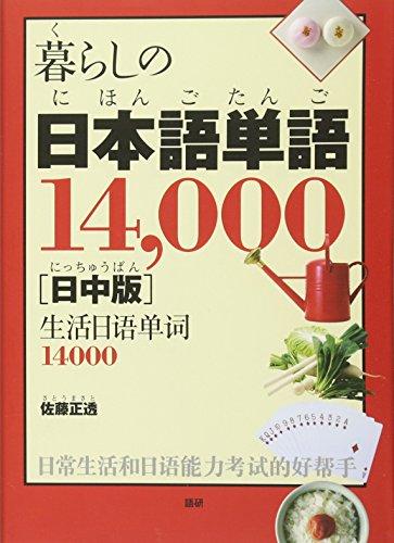 暮らしの日本語単語14,000【日中版】の詳細を見る