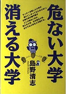 危ない大学・消える大学 (Yell books)