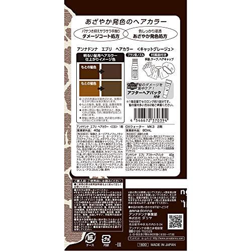 エブリヘアカラー<キャットグレージュ>(医薬部外品)