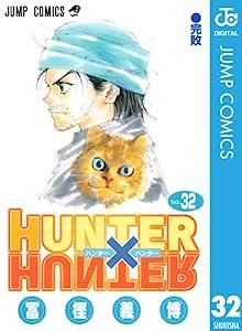 HUNTER×HUNTER モノクロ版 32巻 表紙画像