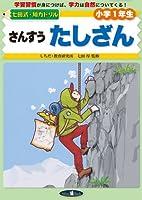 さんすうたしざん (七田式・知力ドリル小学1年生)