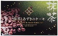 [木村] 抹茶とあずき ケーキ 9個