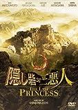 隠し砦の三悪人 THE LAST PRINCESS スタンダード・エディション[DVD]