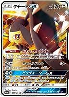 ポケモンカード 【SM12a】 クチートGX 089/173 RR ハイクラスパック TAG TEAM GX タッグオールスターズ