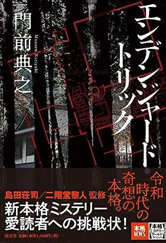 エンデンジャード・トリック (本格ミステリー・ワールド・スペシャル)