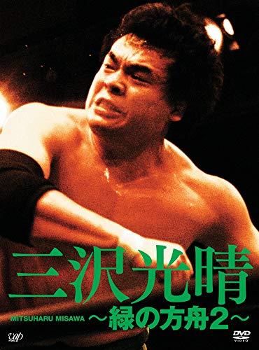 三沢光晴 DVD-BOX ~緑の方舟2~の詳細を見る