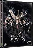 舞台「憂国のモリアーティ」[DVD]
