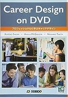 プロフェッショナルに学ぶキャリアデザイン―Career Design on DVD
