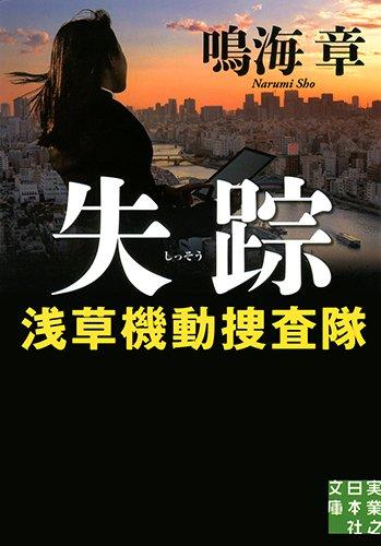 失踪 浅草機動捜査隊 (実業之日本社文庫)の詳細を見る