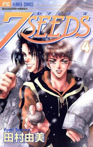 7SEEDS(4) (フラワーコミックスα) - 田村由美