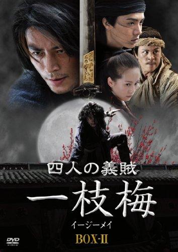 四人の義賊 一枝梅(イージーメイ) BOX-Ⅱ [DVD]
