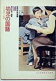 幼児の国語―その指導の実際 (1975年) (実用保育選書〈10〉)