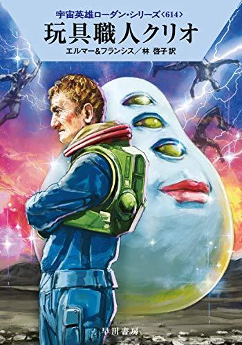 玩具職人クリオ (宇宙英雄ローダン・シリーズ614)