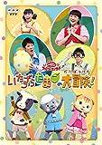 おかあさんといっしょファミリーコンサート「いたずらたまごの大冒険!」[PCBK-50100][DVD]