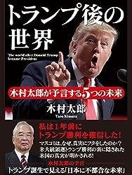トランプ後の世界 木村太郎が予言する5つの未来 Kindle版 木村太郎